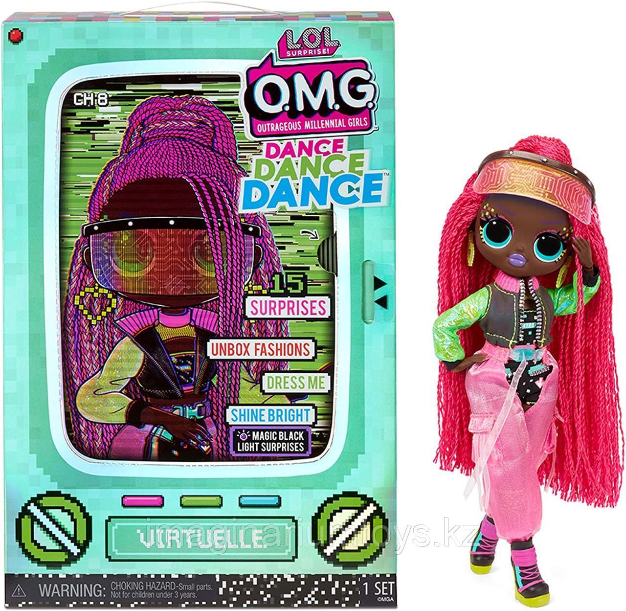 Кукла ЛОЛ ОМГ Танцы LOL Surprise OMG Dance Virtuelle - фото 1