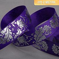 Лента репсовая с тиснением «Лепесток», 25 мм, 2 ± 0,1 м, цвет тёмно-фиолетовый