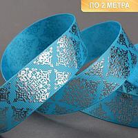 Лента репсовая с тиснением «Орнамент», 25 мм, 2 ± 0,1 м, цвет голубой