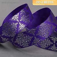 Лента репсовая с тиснением «Орнамент», 25 мм, 2 ± 0,1 м, цвет тёмно-фиолетовый