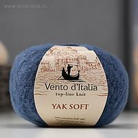 "Пряжа ""Yak soft"" 30% пух яка, 44%мер.шерсть, 22%нейлон, 4%спандекс 700м/50г (27 джинс)"
