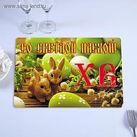"Салфетка на стол ""Со Светлой Пасхой"" кролики и яйца, 40 х 25 см"