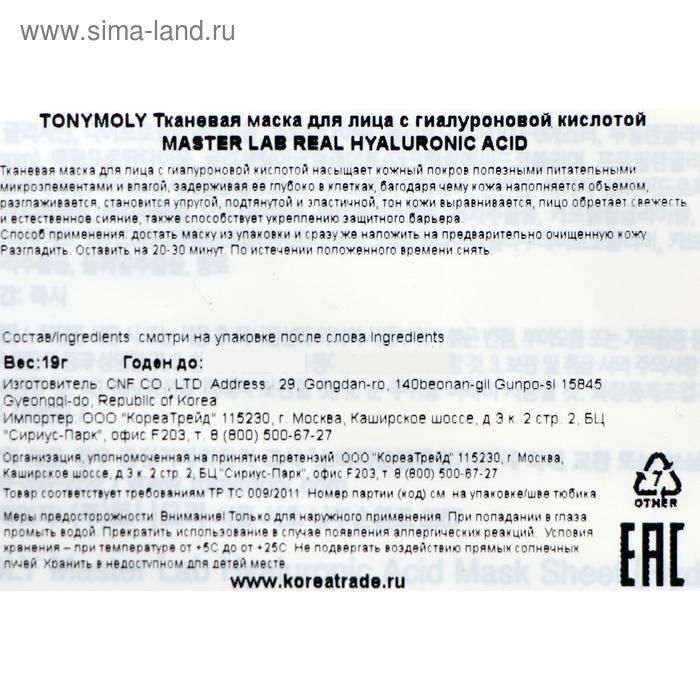 Тканевая маска для лица с гиалуроновой кислотой TONYMOLY, 19 г - фото 2
