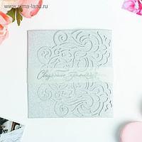 Свадебное приглашение резное «Радостное мгновение», цвет серебро, 11,6 х 12 см