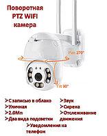 Поворотная PTZ WIFI камера с записью в облако, уличная, 2.0Мп, два вида подсветки, звук, сирена, модель SU-335