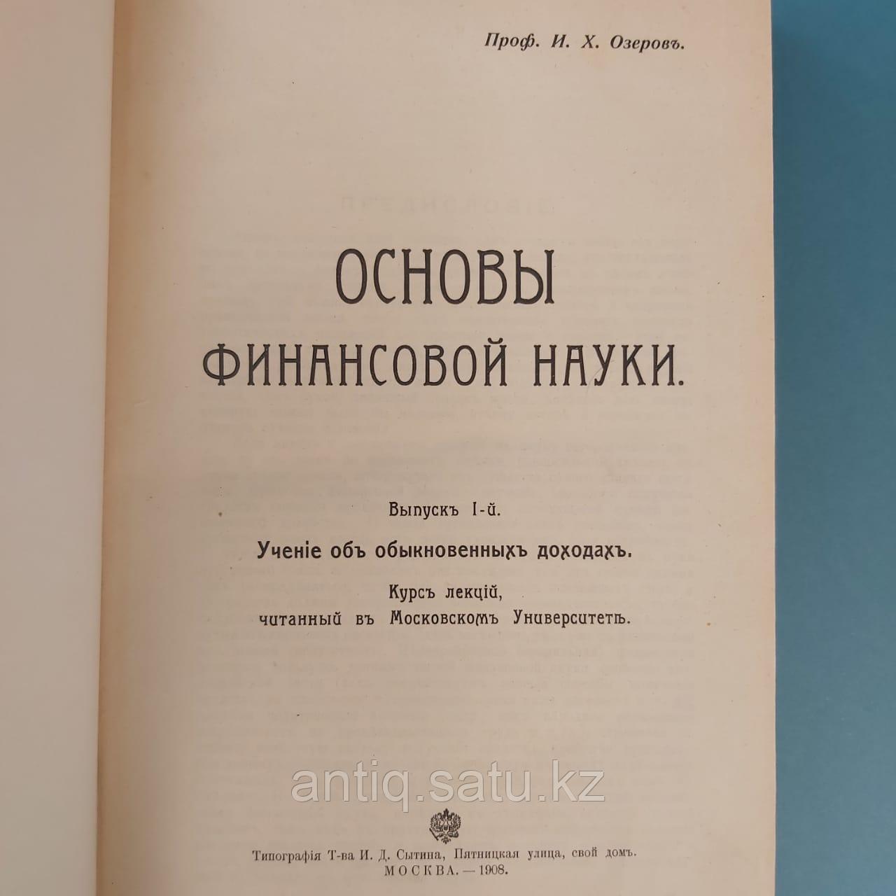 Основы финансовой науки. Автор: И.Х. Озеров. Москва, 1908 год, прижизненное издание. - фото 6