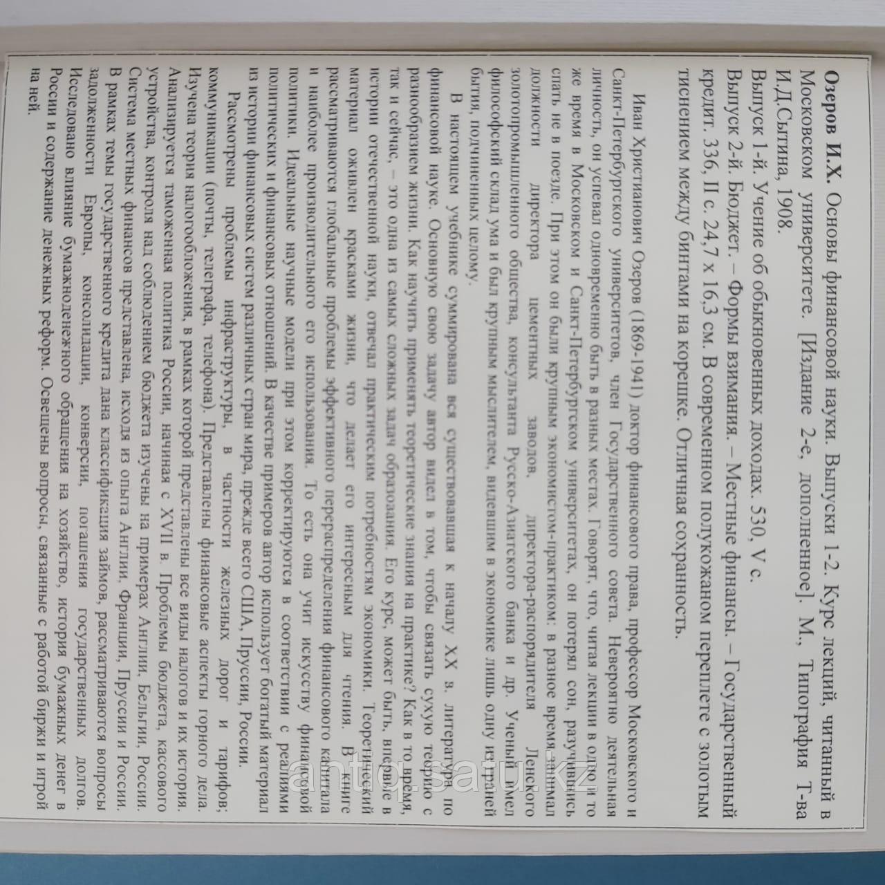 Основы финансовой науки. Автор: И.Х. Озеров. Москва, 1908 год, прижизненное издание. - фото 9