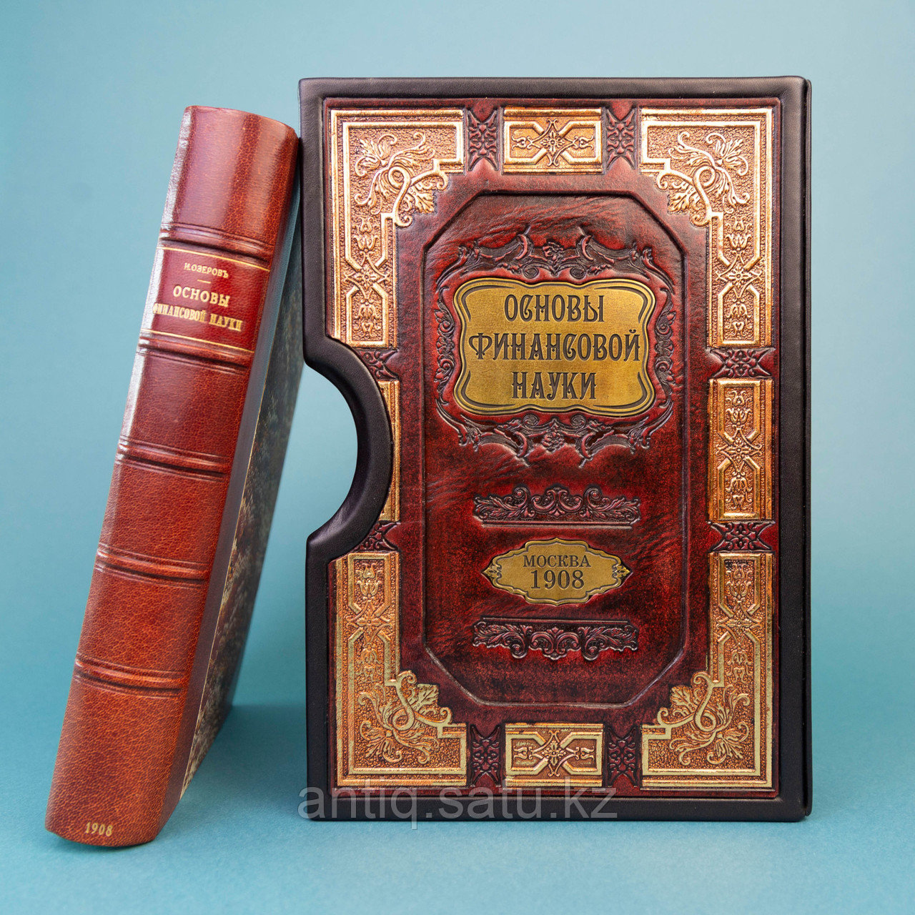 Основы финансовой науки. Автор: И.Х. Озеров. Москва, 1908 год, прижизненное издание. - фото 5