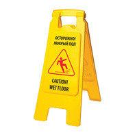 Табличка «Осторожно, Мокрый пол»