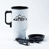 """Термокружка """"Мастер К"""", 450 мл, внутри пластик, белый глянец, от прикуривателя, 12 × 17 см, фото 3"""