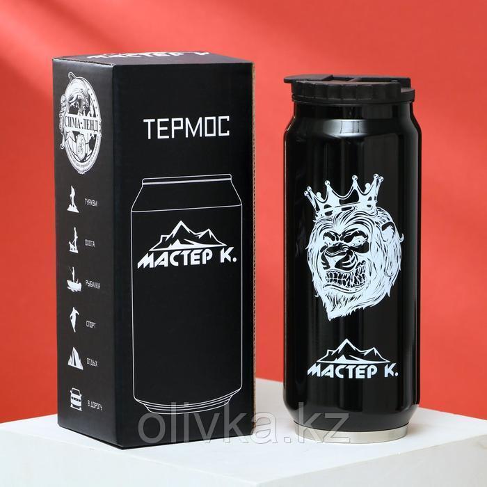 "Термокружка ""Мастер К"" 400мл"