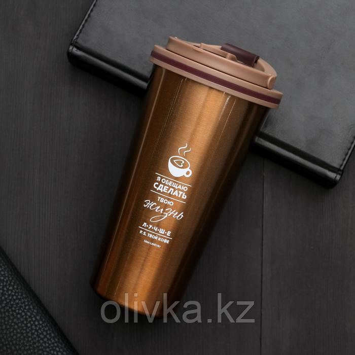 """Термостакан """"Твой кофе"""", 500 мл, сохраняет тепло 4 ч"""