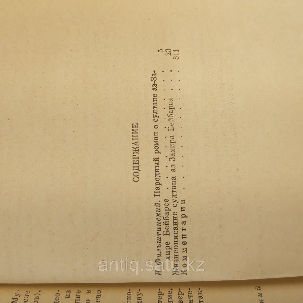 «Жизнеописание Султана аз-Захира Бейбарса» Автор: перевод с арабского В. Кирпиченко. - фото 4