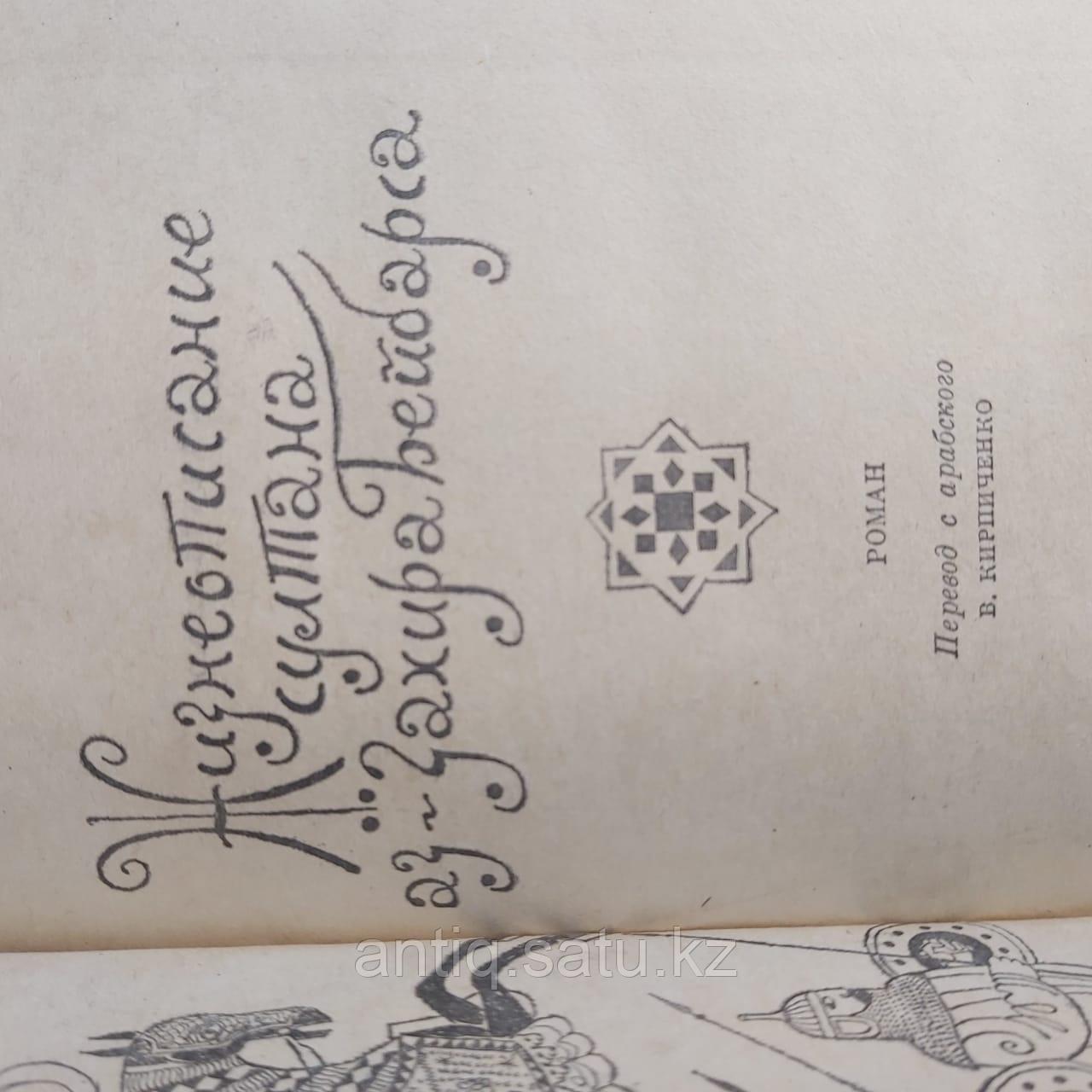 «Жизнеописание Султана аз-Захира Бейбарса» Автор: перевод с арабского В. Кирпиченко. - фото 5