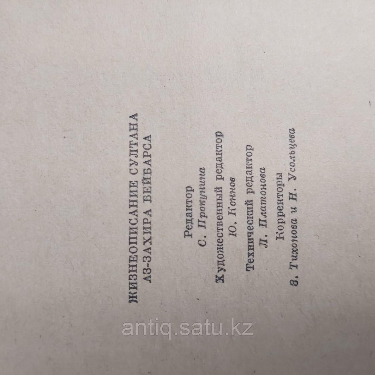 «Жизнеописание Султана аз-Захира Бейбарса» Автор: перевод с арабского В. Кирпиченко. - фото 6