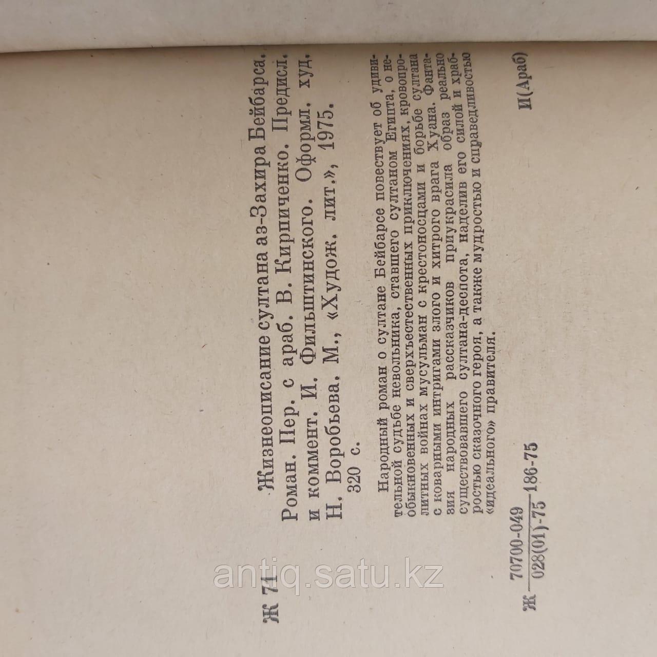 «Жизнеописание Султана аз-Захира Бейбарса» Автор: перевод с арабского В. Кирпиченко. - фото 7
