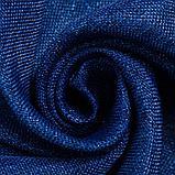 """Штора портьерная Этель """"Блеск"""" цв.синий на люверсах 260х250 см,100% п/э, фото 4"""