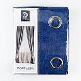 """Штора портьерная Этель """"Блеск"""" цв.синий на люверсах 260х250 см,100% п/э, фото 5"""