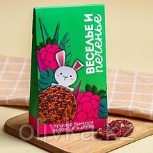 Льняное печенье «Веселье», вкус яблоко и малина, 60 г. БЕЗ САХАРА И ГМО