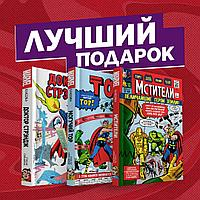 "Комплект «Комплект ретро-комиксов ""Сюжеты про Мстителей от Стэна Ли""» Ли С."