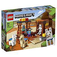 LEGO Minecraft Торговый пост