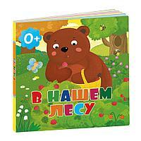 """Книжка для малышей """"В нашем лесу"""""""