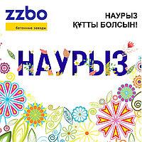 В Казахстане отмечают главный весенний праздник - Наурыз