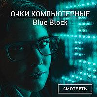 Технология BlueBlock