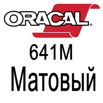 ORACAL 641 Матовый