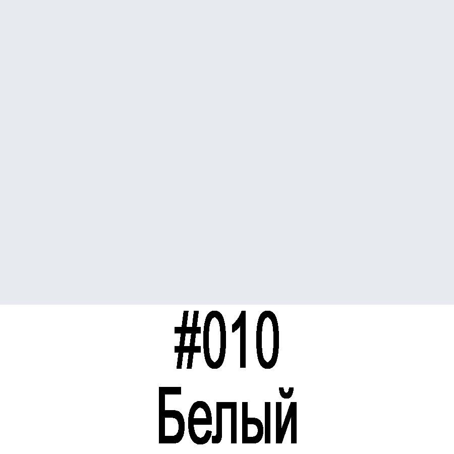 ORACAL 641 010M белый матовый (1,26м*50м)