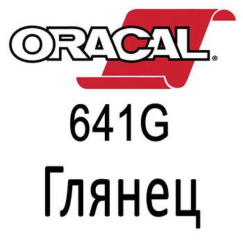 ORACAL 641G Глянец