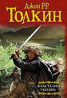"""Книга """"Властелин Колец"""", Джон Толкин, Твердый переплет"""