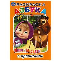 Раскраска с прописями «Маша и Медведь. Азбука», фото 1