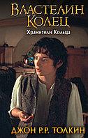 """Книга """"Властелин Колец: Хранители кольца""""(1), Джон Р. Толкин, Твердый переплет"""