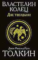 Книга «Властелин колец. Две твердыни»(2), Джон Толкин, Мягкий переплет