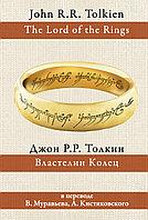 Книга «Властелин колец», Джон Толкин Р.Р., Твердый переплет
