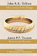 Книга «Властелин колец» Джон Толкин, Твердый переплет