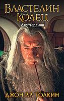 Книга «Властелин Колец. Две твердыни»(2), Джон Толкин, Твердый переплет