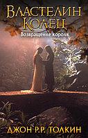 Книга «Властелин Колец. Возвращение короля»(3), Джон Толкин, Твердый переплет