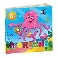 """Книжка для малышей """"В океане"""", фото 1"""