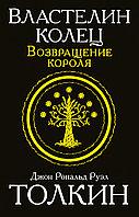 Книга «Властелин колец. Возвращение короля»(3), Джон Толкин, Мягкий переплет
