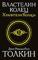 Книга «Властелин колец. Хранители кольца»(1), Джон Толкин, Мягкий переплет