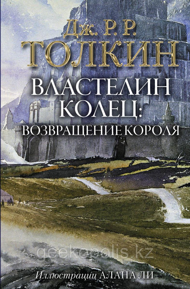 """Комплект из трех книг серии """"Властелин Колец"""", Джон Толкин, Твердый переплет - фото 4"""