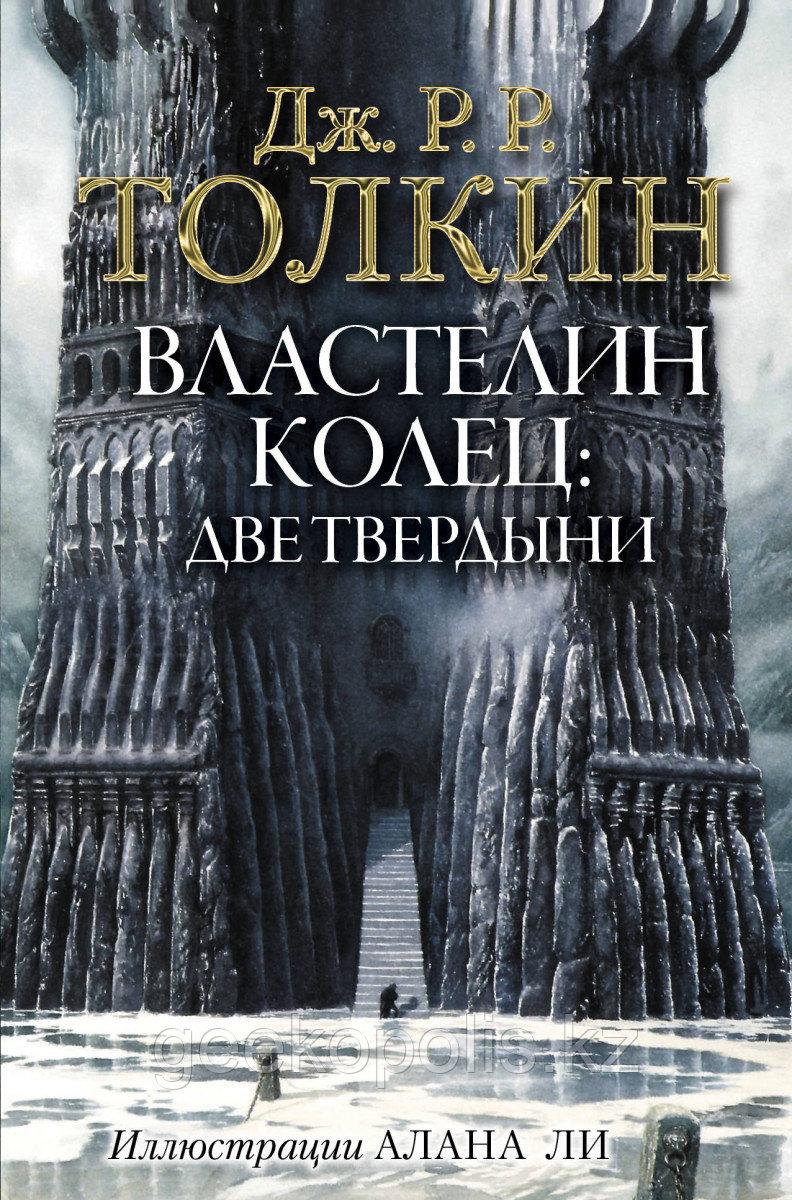 """Комплект из трех книг серии """"Властелин Колец"""", Джон Толкин, Твердый переплет - фото 3"""