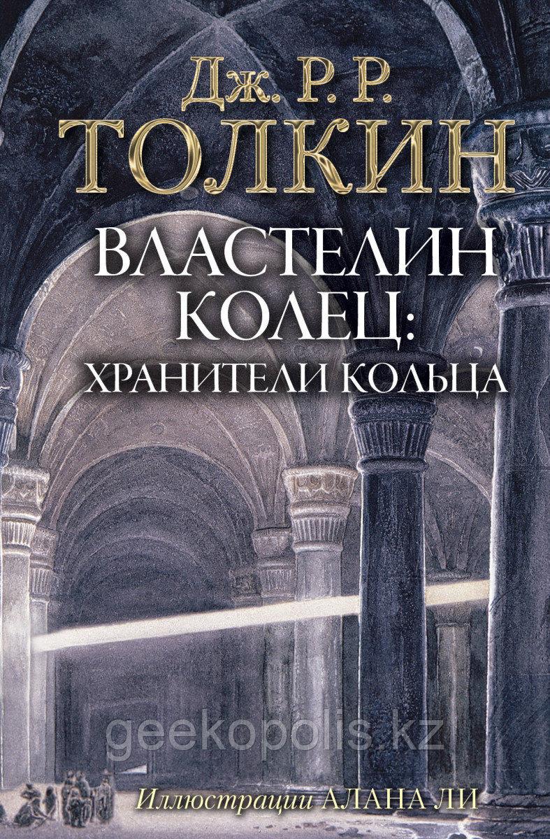 """Комплект из трех книг серии """"Властелин Колец"""", Джон Толкин, Твердый переплет - фото 2"""