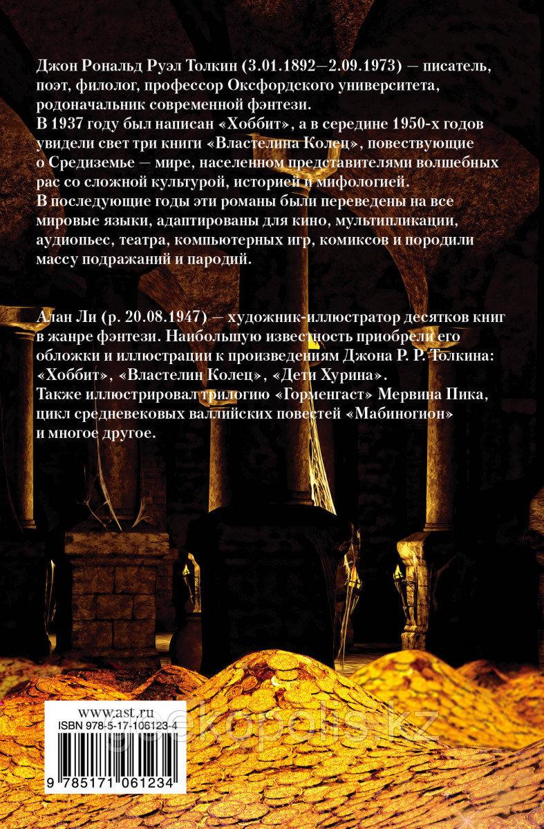 Книга «Хоббит», Джон Толкин, Твердый переплет - фото 2