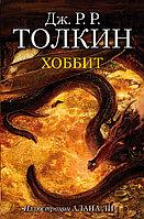 Книга «Хоббит», Толкин Д.Р.Р., Твердый переплет