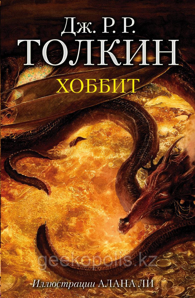 Книга «Хоббит», Джон Толкин, Твердый переплет - фото 1