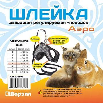 Шлейка + поводок для кошек, кроликов Дарэлл