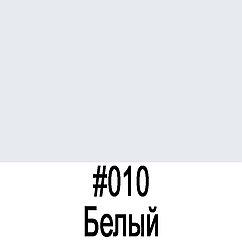 ORACAL 641 010G белый глянец (1,26м*50м)